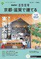 SUUMO注文住宅 京都・滋賀で建てる2021秋冬号 [雑誌]