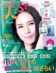 美ST (ビスト) 2021年 11月号 [雑誌]