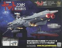 宇宙戦艦ヤマト2202をつくる(144) 2021年 11/3 号 [雑誌]