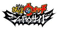妖怪ウォッチ シャドウサイド DVD特選集 剣武魔神 出撃ノ章