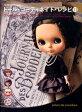 ドール・コーディネイト・レシピ(11) ブライス、momokoドール、タイニー・ベッツィー グッドガールズ・スタイル (Dolly・dolly books)