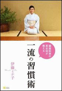 【送料無料】銀座料亭の若女将が教える一流の習慣術