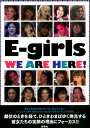 E-girls WE ARE HERE! [ Exile研究会 ]