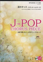 EME-C3053 合唱J-POP 混声3部合唱/ピアノ伴奏 涙のキッス(サザンオールスターズ)