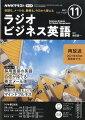 NHK ラジオ ビジネス英語 2021年 11月号 [雑誌]