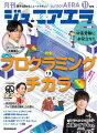 月刊 junior AERA (ジュニアエラ) 2021年 11月号 [雑誌]