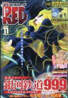チャンピオン RED (レッド) 2021年 11月号 [雑誌]