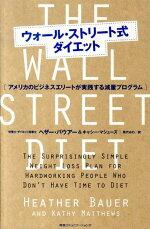 ウォール・ストリート式ダイエット アメリカのビジネスエリートが実践する減量プログラム
