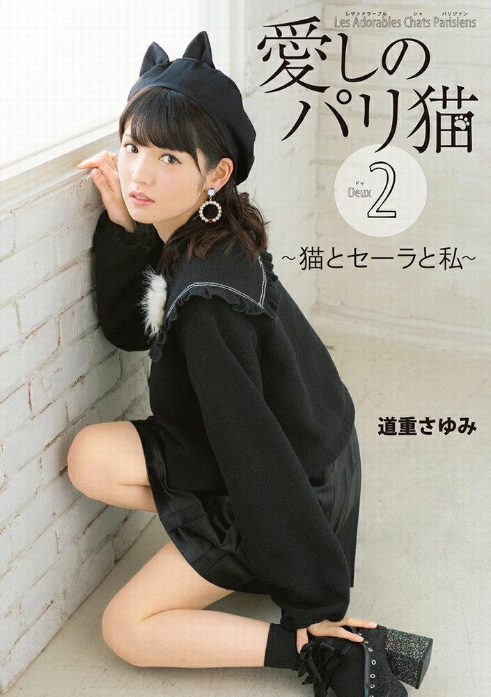 愛しのパリ猫(2)
