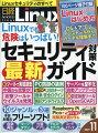 日経 Linux (リナックス) 2021年 11月号 [雑誌]
