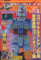GUNDAM A (ガンダムエース) 2021年 11月号 [雑誌]
