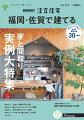 SUUMO注文住宅 福岡・佐賀で建てる2021秋冬号 [雑誌]