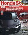 Honda Style (ホンダ スタイル) 2021年 11月号 [雑誌]
