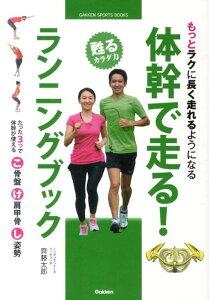 【送料無料】体幹で走る!ランニングブック