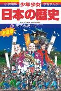 日本の歴史 天下の統一