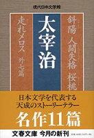 『斜陽 人間失格 桜桃 走れメロス 外七篇』の画像