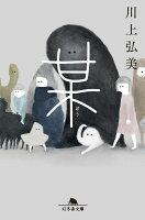 川上弘美『某』表紙
