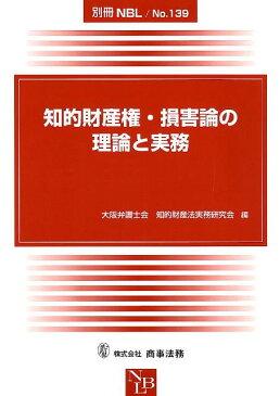 知的財産権・損害論の理論と実務 (別冊NBL) [ 大阪弁護士会 ]