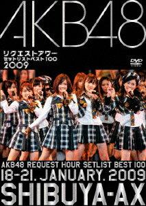 【楽天ブックスならいつでも送料無料】AKB48 リクエストアワー セットリストベスト100 2009 [...