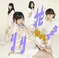 ヒリヒリの花(通常盤Type-B CD+DVD)