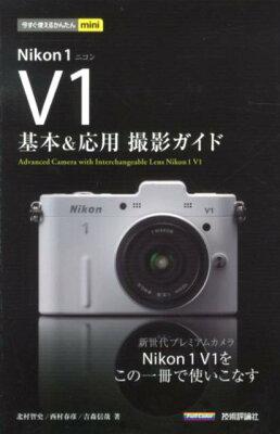 【送料無料】Nikon 1 V1基本&応用撮影ガイド [ 北村智史 ]