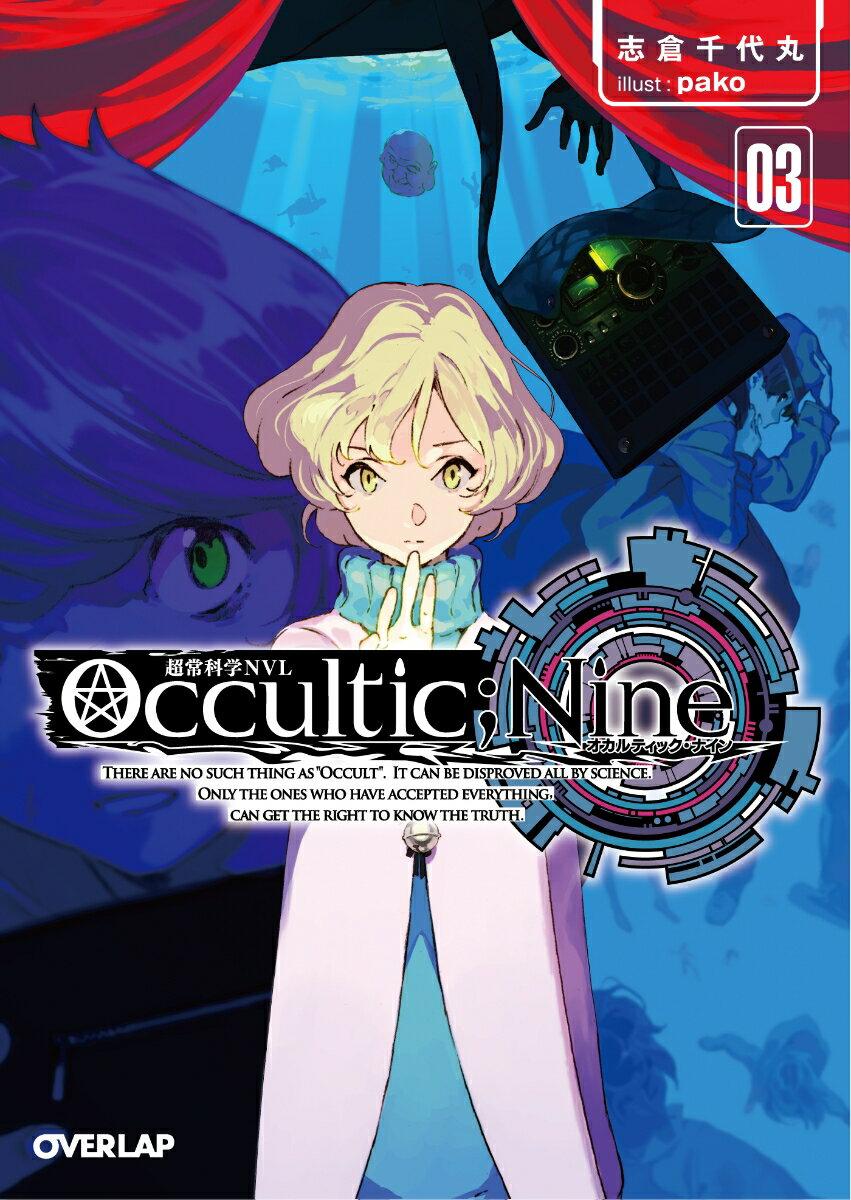 Occultic;Nine3 -オカルティック・ナインー画像