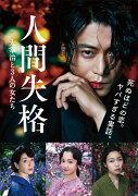 本日4/2発売『人間失格 太宰治と3人の女たち』Blu-ray&DVD