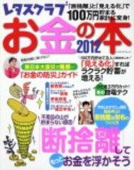 お金の本(2012)