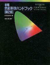 新編色彩科学ハンドブック第2版 [ 日本色彩学会 ]