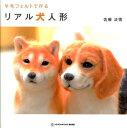 【楽天ブックスならいつでも送料無料】羊毛フェルトで作るリアル犬人形 [ 佐藤法雪 ]