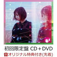 【楽天ブックス限定先着特典】透明な付箋 (初回限定盤 CD+DVD)(アクリルキーホルダー)