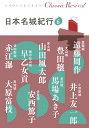 日本名城紀行 6 (クラシック リバイバル) [ 遠藤 周作 ]