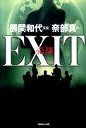 EXIT売却