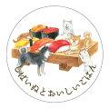 村田なつか マスキングテープ「しばいぬとおいしいごはん」