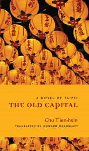The Old Capital: A Novel of Taipei OLD CAPITAL (Modern Chinese Literature from Taiwan (Hardcover)) [ T'Ien-Hsin Chu ]