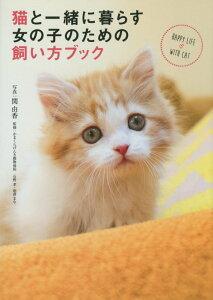 【楽天ブックスならいつでも送料無料】猫と一緒に暮らす女の子のための飼い方ブック [ 関由香 ]