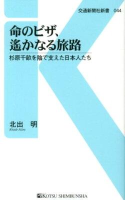 カッシードウンモーターラムは杉原千畝(すぎはらちうね)やオスカーシンドラーのこと?イスラエル人から愛される日本の偉人とは?NIPPONのニュース