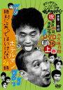 ダウンタウンのガキの使いやあらへんで!!(祝)放送1000回突破記念DVD 永久保存版 16(…