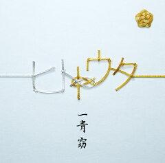【楽天ブックスならいつでも送料無料】【楽フェス記念ポイント5倍】ヒトトウタ (初回限定盤 CD...