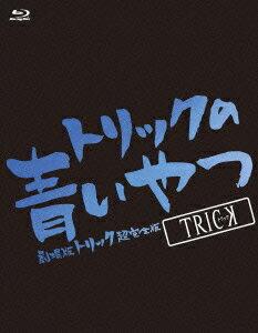 【送料無料】トリックの青いやつー劇場版トリック超完全版Blu-ray BOX【Blu-ray】 [ 仲間由紀恵 ]
