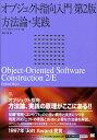 オブジェクト指向入門(方法論・実践)第2版 (IT architects' archive) [ バートランド・メイヤー ]