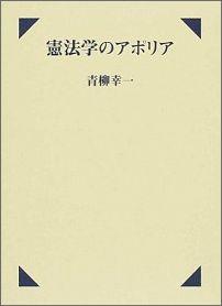 憲法学のアポリア [ 青柳幸一 ]