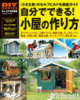 自分でできる! 小屋の作り方 (学研ムック DIYシリーズ) [ ドゥーパ!編集部 ]
