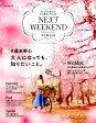 NEXTWEEKEND 2017 Spring&Summer [ 村上 萌 ]