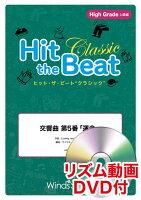 Hit the Beat Classic 交響曲第5番「運命」