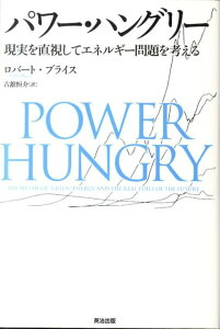 【送料無料】パワー・ハングリー
