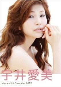 【送料無料】宇井愛美 カレンダー 2012