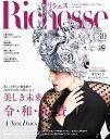 Richesse 2019 WINTER NO.30 (リシェス(FG MOOK)) [ ハースト婦人画報社 ]