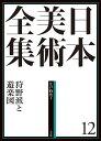 日本美術全集 12 狩野派と遊楽図 (江戸時代1) (日本美術全集(全20巻)) [ 狩野 博幸 ]
