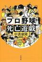 プロ野球死亡遊戯 (文春文庫) [ 中溝 康隆 ]の商品画像
